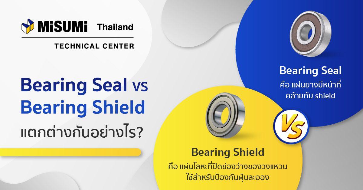 bearing-shield-and-seal