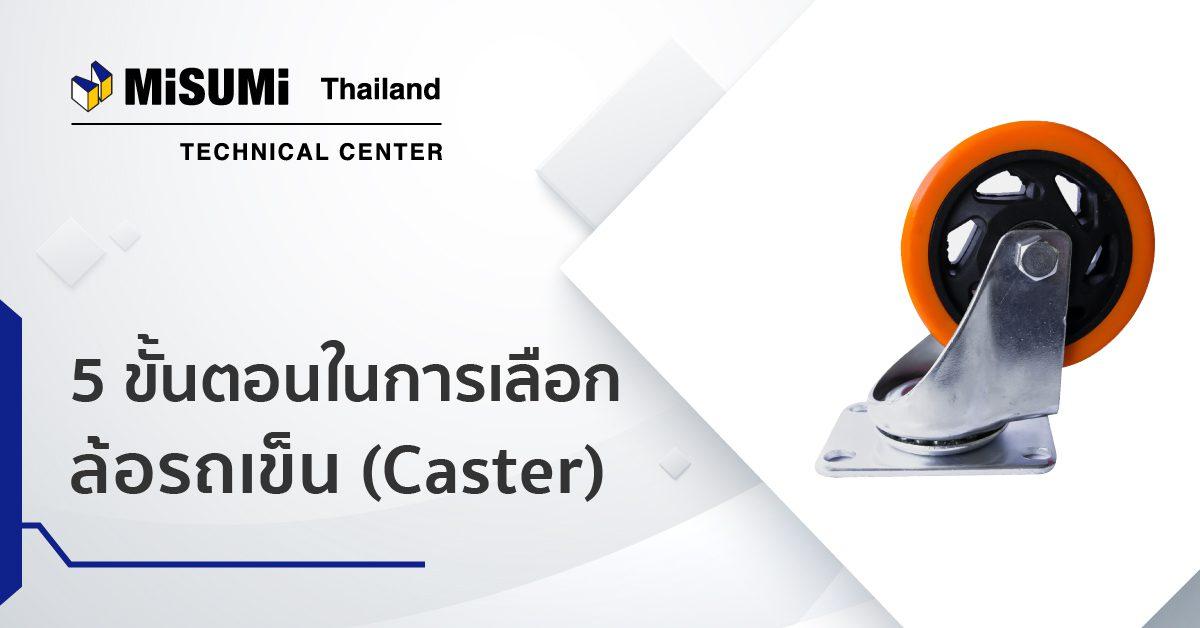 choosing_caster-100