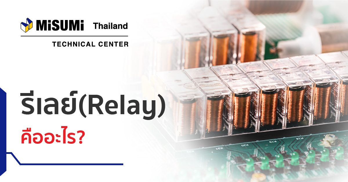 relay-working-principles