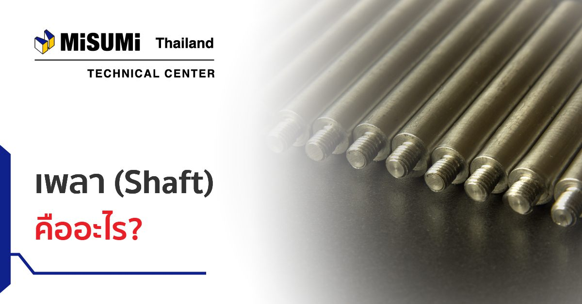 what-is-shaft