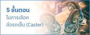 5_steps_for_choosing_caster