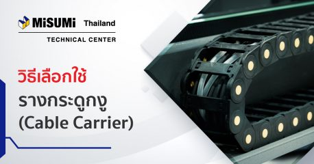 Cable-Carrier-selection-100