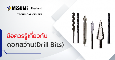 precautions_about_drill