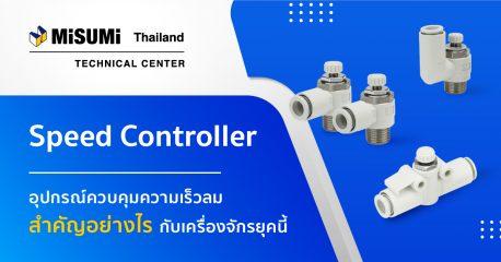 speed-controller-affect-machining